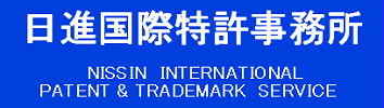 特許・実用新案・意匠・商標なら | 日進国際特許事務所
